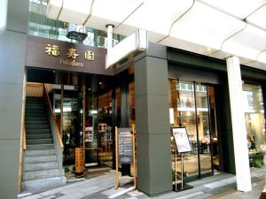 Fukujuen_Kyoto_Head_Office