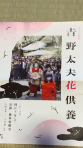 event of Jo-sho-ji