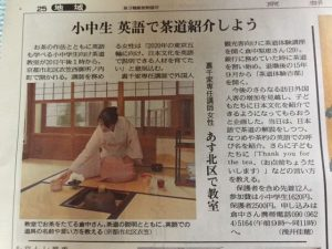 Kyoto Newspaper