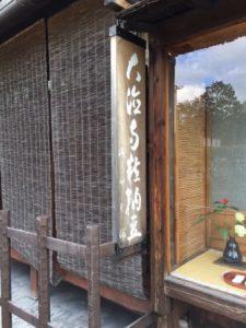 Daitokuji beans store