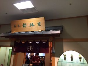 Tsujiri matcha sweets