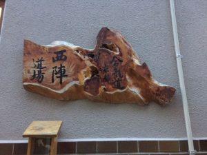 Aikido Kyoto Nishijin