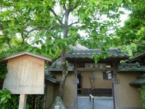 the gate of Rakushisha in Arashiyama Kyoto