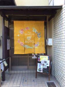 tea ceremony Koto