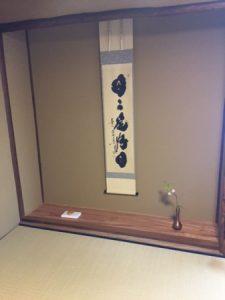 tea room in Kyoto