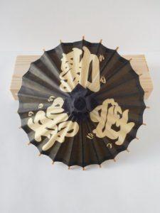 Japanese unique calligraphy