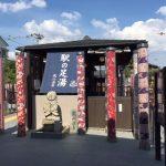 Arashiyama Onsen